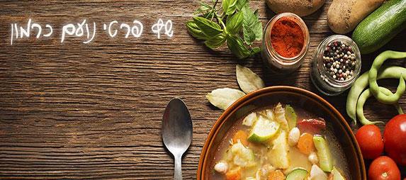 נועם כרמון - שף פרטי לאירועים, סדנאות בישול וייעוץ קולינרי.